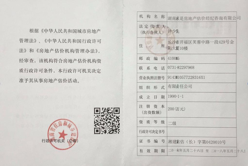 中联资产评估集团湖南华信有限公司